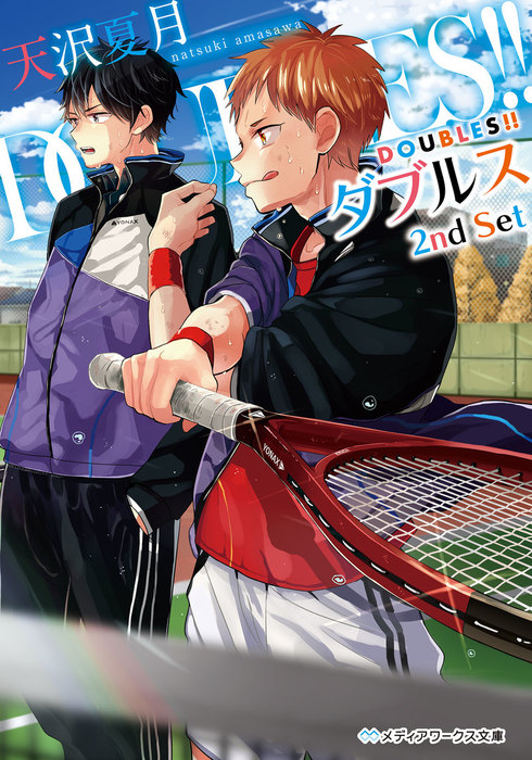 DOUBLES!! ―ダブルス― 2nd Set-電子書籍-拡大画像