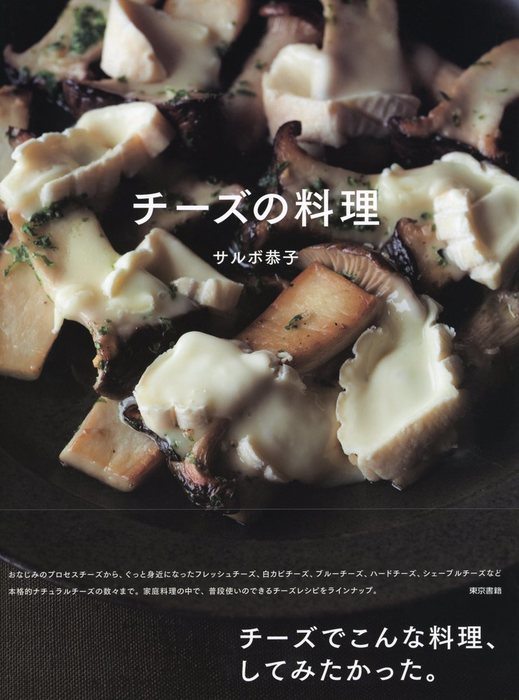 チーズの料理拡大写真