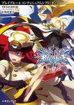 BLAZBLUE―ブレイブルー―4 コンティニュアムシフト〈下〉-電子書籍