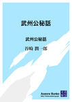 武州公秘話 武州公秘話-電子書籍