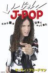 い~じゃん!J-POP だから僕は日本にやって来た-電子書籍