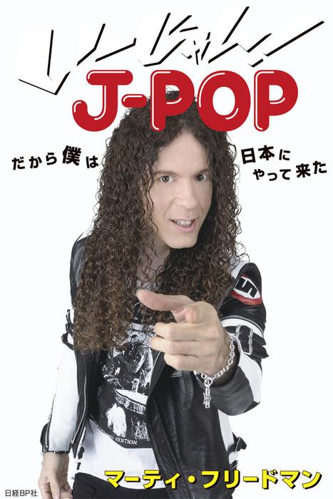 い~じゃん!J-POP だから僕は日本にやって来た拡大写真