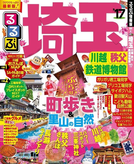 るるぶ埼玉 川越 秩父 鉄道博物館'17拡大写真