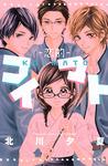 コイマト―恋的―-電子書籍