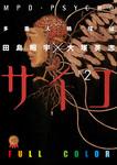 多重人格探偵サイコ フルカラー版(2)-電子書籍
