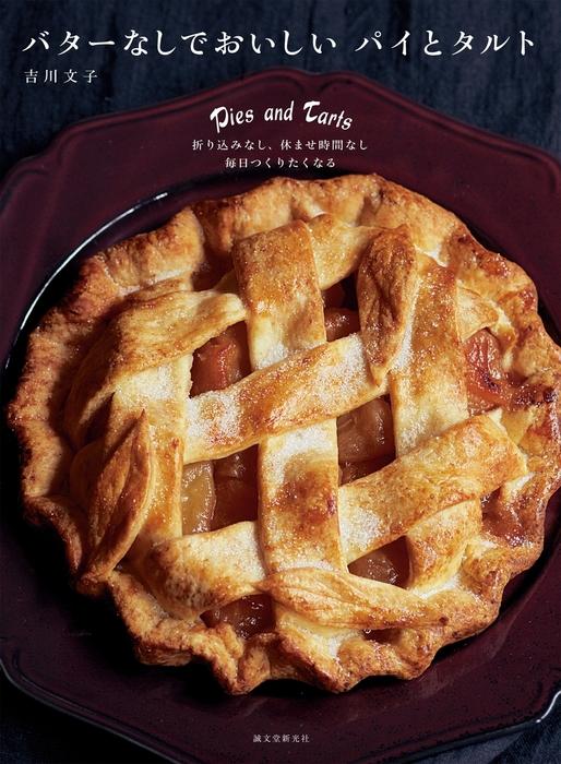 バターなしでおいしい パイとタルト拡大写真
