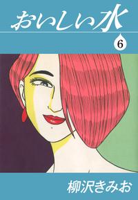 おいしい水(6)-電子書籍