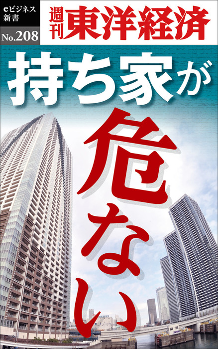 持ち家が危ない―週刊東洋経済eビジネス新書No.208-電子書籍-拡大画像