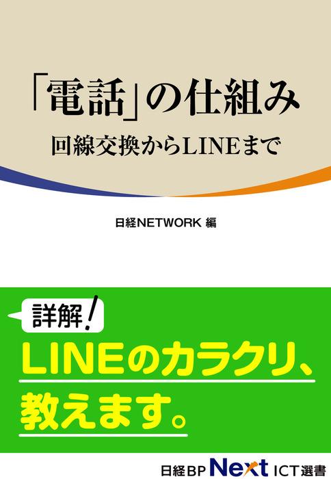 「電話」の仕組み ~回線交換からLINEまで~拡大写真