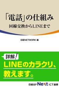 「電話」の仕組み ~回線交換からLINEまで~-電子書籍