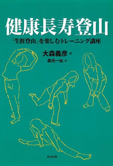 健康長寿登山 : 「生涯登山」を楽しむトレーニング講座拡大写真