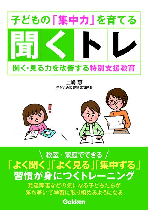 子どもの「集中力」を育てる聞くトレ 聞く・見る力を改善する特別支援教育-電子書籍-拡大画像