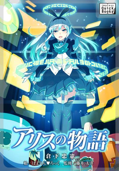 アリスの物語-電子書籍