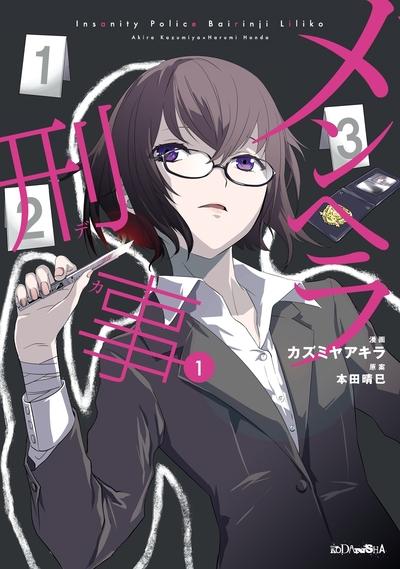 メンヘラ刑事(1)-電子書籍