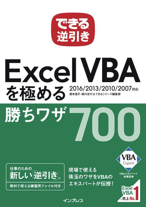 できる逆引き Excel VBAを極める勝ちワザ 700 2016/2013/2010/2007対応拡大写真