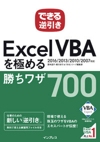 できる逆引き Excel VBAを極める勝ちワザ 700 2016/2013/2010/2007対応