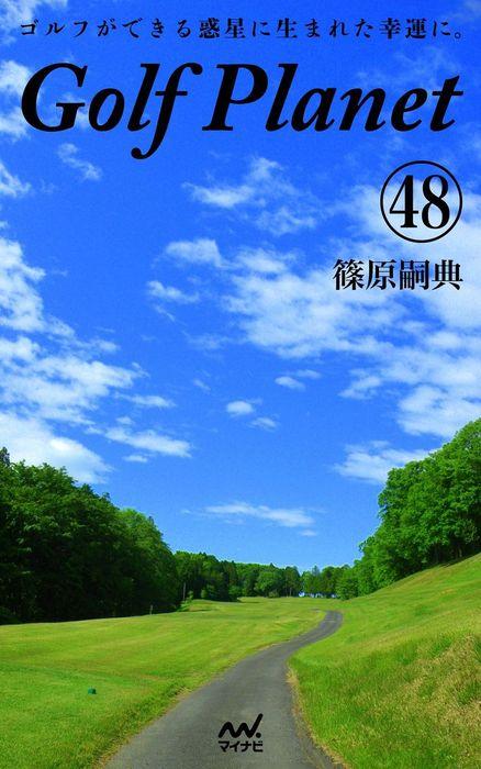 ゴルフプラネット 第48巻 ~ゴルフに感謝したくなる一冊~拡大写真