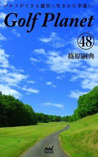 ゴルフプラネット 第48巻 ~ゴルフに感謝したくなる一冊~