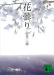 花曇り-電子書籍