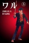 ワル 5-電子書籍