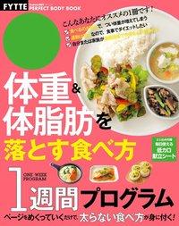 体重&体脂肪を落とす食べ方1週間プログラム FYTTEPERFECTBODYBOOK-電子書籍