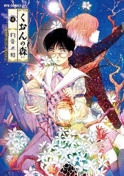 くおんの森(4)-電子書籍
