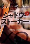 シャドウ・ストーカー 下-電子書籍