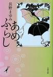 あめふらし-電子書籍