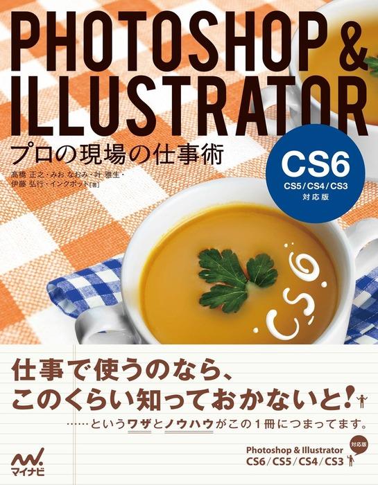 Photoshop&Illustrator プロの現場の仕事術【CS6/CS5/CS4/CS3対応版】拡大写真