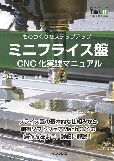 ミニフライス盤CNC化実践マニュアル-電子書籍