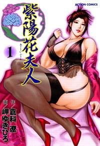 紫陽花夫人-電子書籍