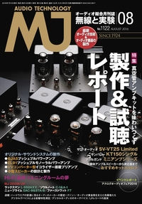 MJ無線と実験2016年8月号-電子書籍