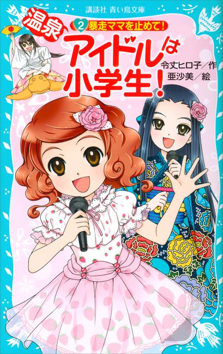 温泉アイドルは小学生!(2) 暴走ママを止めて!拡大写真