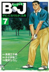 B・J ボビィになりたかった男 7-電子書籍