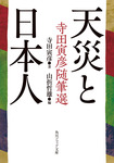 天災と日本人 寺田寅彦随筆選-電子書籍