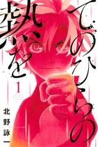 「てのひらの熱を(週刊少年マガジン)」シリーズ