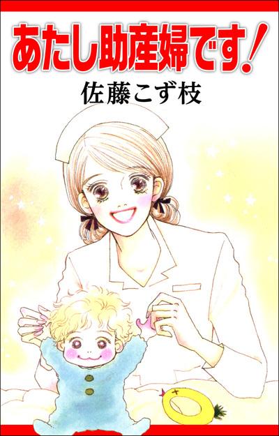 あたし助産婦です!-電子書籍