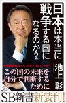 日本は本当に戦争する国になるのか?-電子書籍