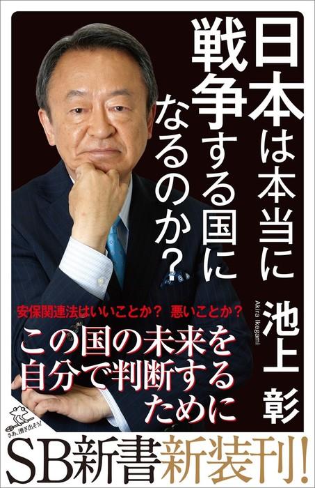 日本は本当に戦争する国になるのか?拡大写真