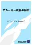 マカーガー峡谷の秘密-電子書籍