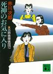 三姉妹探偵団(12) 死神のお気に入り-電子書籍