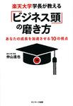 楽天大学学長が教える「ビジネス頭」の磨き方-電子書籍
