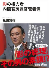 影の権力者 内閣官房長官菅義偉-電子書籍