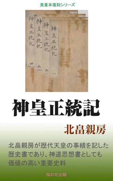 神皇正統記-電子書籍-拡大画像