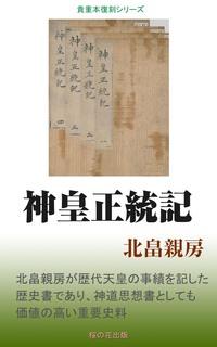 神皇正統記-電子書籍