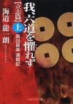 我、六道を懼れず[立志篇](上) 真田昌幸連戦記-電子書籍