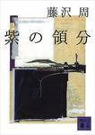 紫の領分-電子書籍