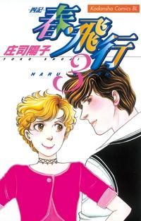 春・飛行(3)-電子書籍