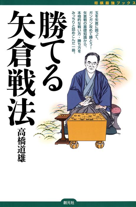 将棋最強ブックス 勝てる矢倉戦法拡大写真