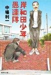 岸和田少年愚連隊-電子書籍